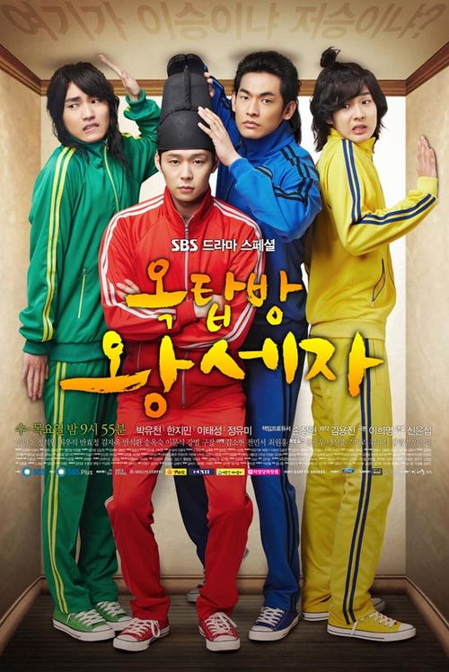 Rooftop-prince-korean-drama-official-poster